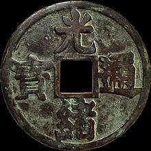 HEAVY CHARM COIN - EMPEROR DE ZONG 1875 AD GUANG XU CHINA FINE ART