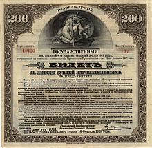 Siberia, Kolchak Provisional Government 200 Ruble 1928 UNC RUSSIA