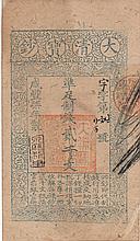 2000 CASH 1857 - QING DYNASTY CHINA RARE  BANK NOTE