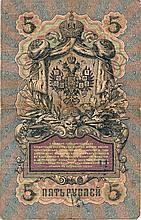 5 RUBLI 1909 KONSHIN (1909-1912) RUSSIA PAPER MONEY