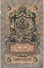 5 RUBLI 1909 KONSHIN (1909-1912) RUSSIA