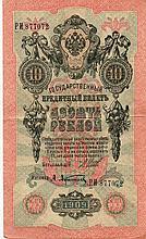 10 RUBLI 1909 (1912-1917) RUSSIA