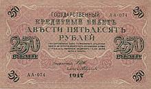 250 RUBLES 1917 RUSSIA NOTE