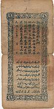 5 TAELS 1932  SINKIANG FINANCE DEPARTMENT TREASURY RARE CHINA PAPER MONEY