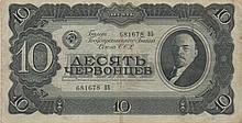 10 CHERVONTSEV 1937 RUSSIA NOTE