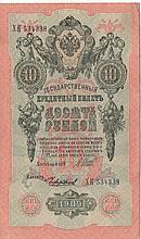 10 RUBLI 1909 RUSSIA  BANK NOTE - PAPER MONEY