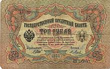 3 RUBLI 1905 RUSSIA