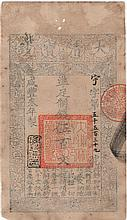 500 CASH 1853 - QING DYNASTY BANK NOTE