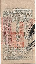 5000 CASH 1857 QING DYNASTY BANK NOTE