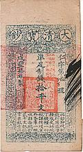 10000 CASH 1857 QING DYNASTY  BANK NOTE
