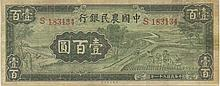 100 YUAN 1942 THE FARMER BANK OF CHINA  BANK NOTE