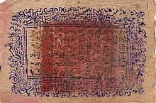 1 TAEL SINKIANG HOTAN (KHOTAN) ADMINISTRATION 1935 BANK NOTE - PAPER MONEY