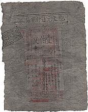 100 CASH ZHI YUAN - YUAN DYNASTY BANK NOTE - PAPER MONEY