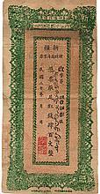 400 CASH 1931 SINKIANG FINANCE DEPARTMENT TREASURY RARE PAPER MONEY