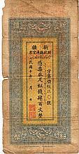 400 CASH 1921 SINKIANG FINANCE DEPARTMENT TREASURY RARE BANK NOTE - PAPER MONEY