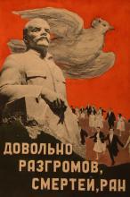 Georgiy TSAPOK (1896-1971) Ukraine