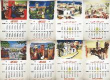 Lot de 2 Calendriers : Air Atlas Maroc 1957 & Royal Air Maroc 1958 ( 12 planches ) 1957 & 1958