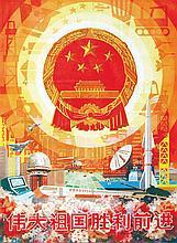 Félicitations au Développement de la Chine Nouvelle