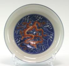 Lovely Chinese Porcelain Dish