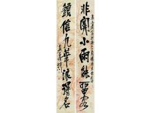 Wuchangshuo (1844-1927) CALLIGRAPHY