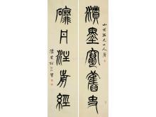 Yang Yi Sun (1812-1881) CALLIGRAPHY