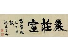 """Kang Youwei (1858-1927) Calligraphy """"Yan Zhuang room"""""""