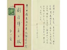 To Liu Qinghui Letters