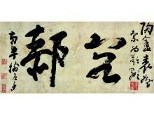 Gao Feng Han (1683-1749) Calligraphy