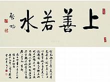 Qi Gong (1912-2005) Calligraphy