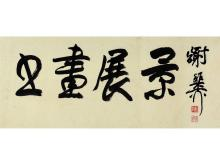 Ink (1910-1997) Calligraphy