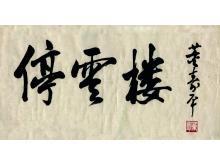 DONG SHO (1904-1997) Script