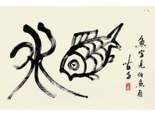 Huang Miaozi (1913-2012) Calligraphy