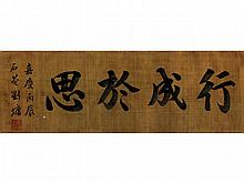 Liu Yong (1719-1804) Calligraphy
