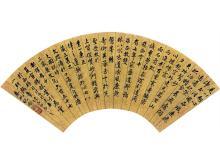 Ji Yun (1724-1805) Calligraphy