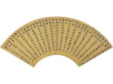 "GUO Zong instrument excerpt ""Jiuchenggong East Taishan pool Fu and order"" regular script fan"