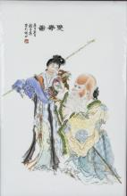 A Chinese Porcelain Plaque with Hardwood Frame