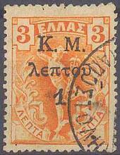 1917 Griechenland FEHL-AUFDRUCK!!