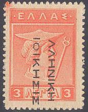 GRIECHENLAND Besetzung in der TÜRKEI 1913 - ABART!!!!!