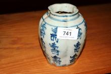 Chinese blue & white glazed vase with character