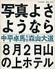Moriyama, Daido: Bye Bye Photography (Shashin yo Sayonara)