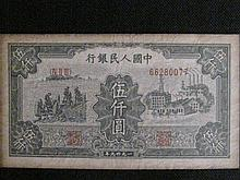 Chinese Bank Note:China Central Bank 5000 Yuan