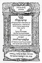 [Hebrew Lexicon, Poetry] De Oliveyra, 1665