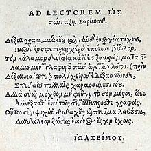 [Greek Language] Varenne, 1546