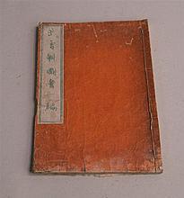 Keisai Eisen (1790-1848) - Holzschnittbuch:''Buyu sakigake zue'' - Darstell
