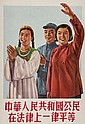 Meng Guang All Civilians of the People's Republic