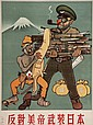 Ye Wenxi Anti-American Empire to aim Japan, 530 x