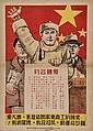 Suzhou artists' association Patriotic business