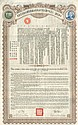SHANGHAI HANGCHOW NINGPO RAILWAY COMPLETION LOAN