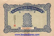 NATIONALIST GOVERNMENT (KWANGTUNG) RECONSTRUCTION LOAN