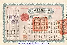 CHINESE TREASURY BOND